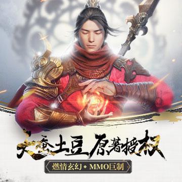 《武动乾坤》手游宣传片震撼首爆