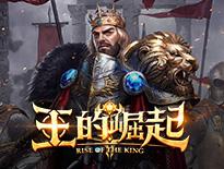 大逃杀式策略攻城手游《王的崛起》让你耳目一新
