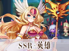 《冒险军团》SSR+英雄介绍
