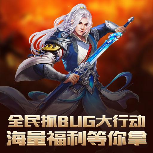 《楚汉争霸OL》游戏BUG和意见收集活动