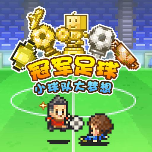 《冠军足球物语2》-赛事