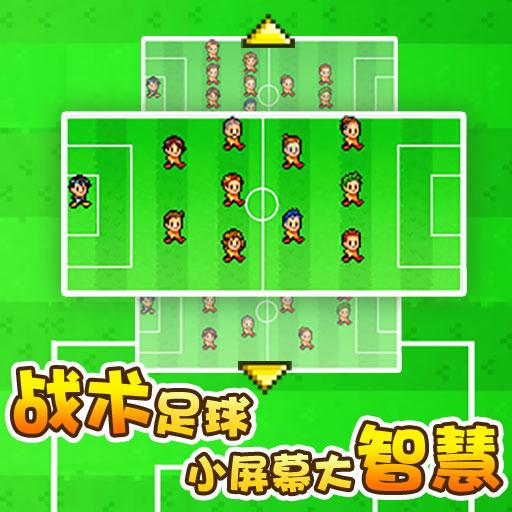 《冠军足球物语2》前期发展小技巧