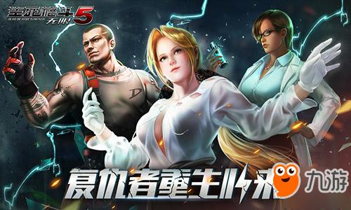 《生死格斗5无限》5月15日新版本上线