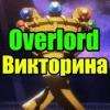 Викторина для Overlord