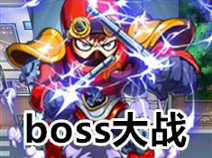 《天命神话》boss战详解