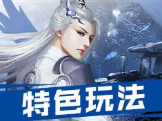 《武动乾坤》正版手游:特色玩法