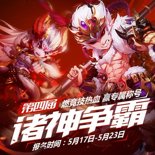 至尊之战《少年西游记》诸神争霸新赛季17日开启