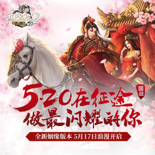 """《征途2》手游新版本""""盛世情缘""""5月17日来袭"""