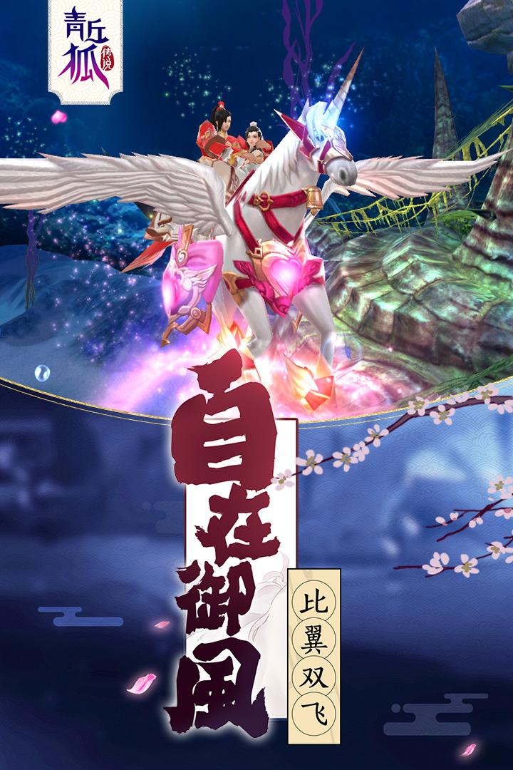 青丘狐传说最新版