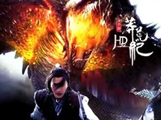 《莽荒纪HD》影视剧预告曝光 刘恺威王鸥斗巨蛇