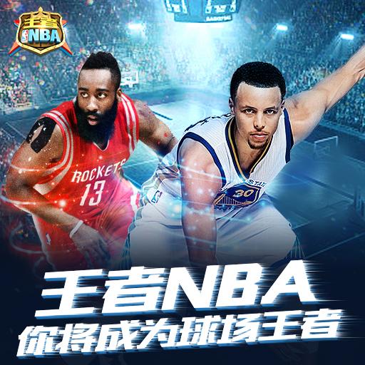《王者NBA》5月9日激情首发!