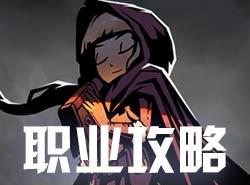 月圆之夜职业攻略 修女/游侠/骑士/女巫/魔术师解析