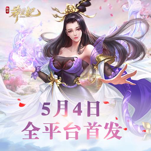 《莽荒纪2018》强势公测 千元悬赏最强公会