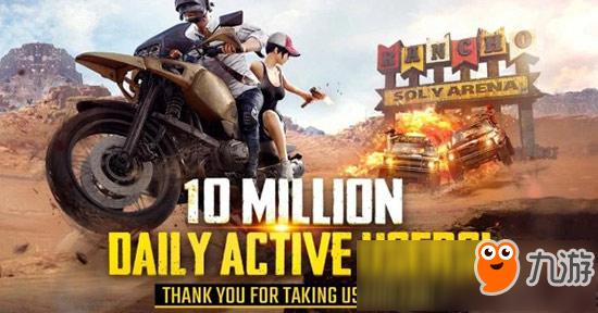 《绝地求生:刺激战场》席卷全球 日活跃玩家已破千万