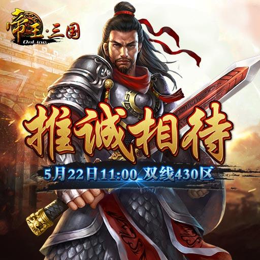《帝王三国》双线430区5月22日开服活动