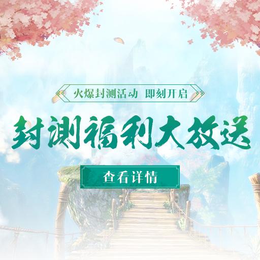 《御剑灵》5月25号开启预下载送豪礼
