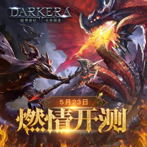 《暗黑世纪》5月23日开测 体验暗黑新ARPG