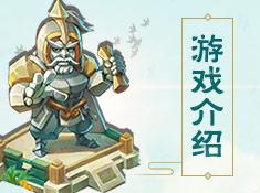 《三国大亨》游戏背景介绍