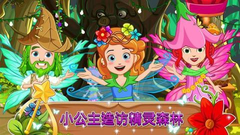 我的小公主:精灵森林