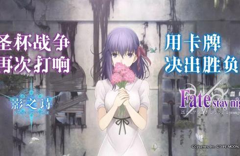 影之诗联动剧场版Fate 角色职阶图鉴介绍
