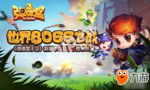 世界BOSS之战 《弹弹堂手游》新版本5月23日来袭