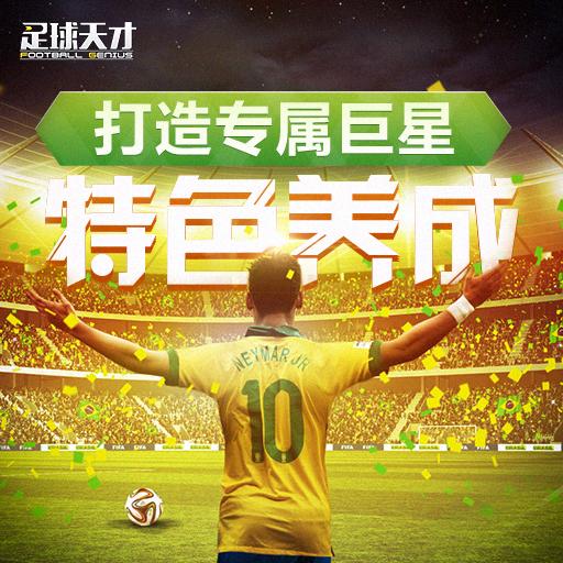 《足球天才》5月25日封测开启 活动送不停