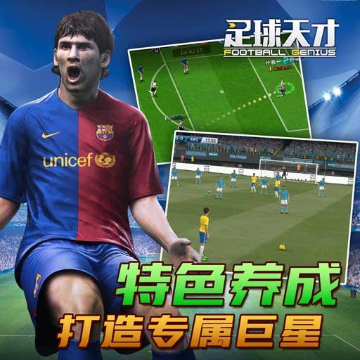 《足球天才》奖杯赛系统说明