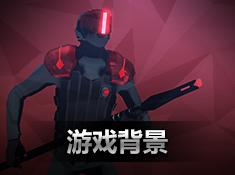 《突出重围:出击》游戏背景简介