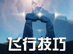 Sky光遇飞行玩法介绍