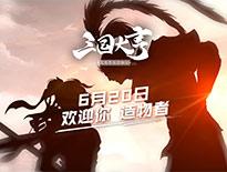 《三国大亨》概念视频首曝