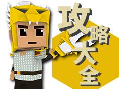 帝王速成篇——《萌略三国》活动玩法指南