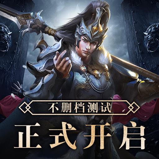 """《军师天下》跨服新玩法""""王者荣耀""""重装上线"""