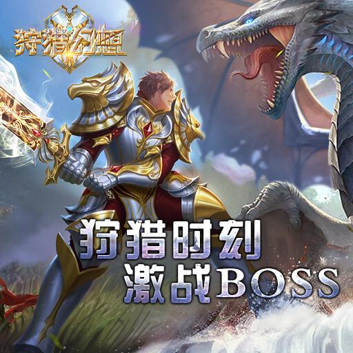 《狩猎幻想》boss大爆料