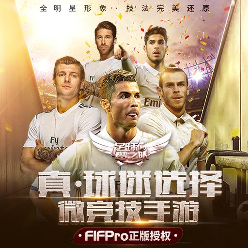 全明星集合 《足球梦之队》即将上线
