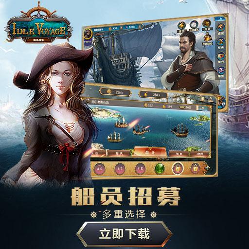 航海之门大开《海岛战争》5月2日12点开预下载
