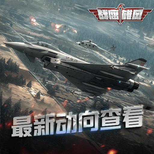 前进一大步 《战鹰雄风》4月13日付费测试开启
