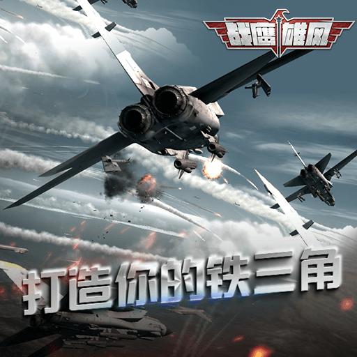 《战鹰雄风》战机类型及作用介绍 打造你的铁三角