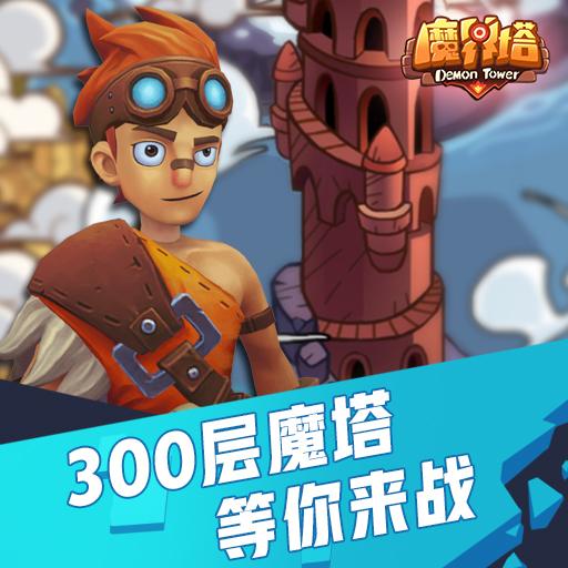 《魔界塔》300层魔塔等你来挑战