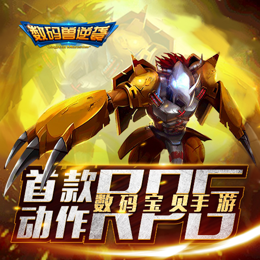 新曝光《数码兽逆袭》角龙灼世 超级火焰!
