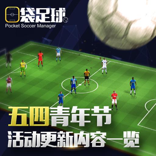 《口袋足球》五四青年节 活动更新内容一览