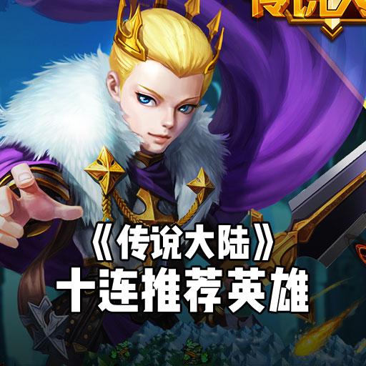 《传说大陆》十连推荐英雄