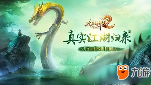 3DMMO武侠大作《九阳神功2》 今日不删档测试!