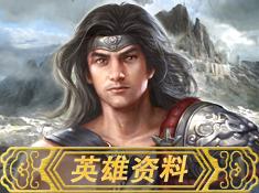 《谁主三国:王者传奇》英雄资料
