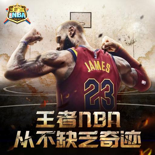 《王者NBA》-球员成长系统介绍