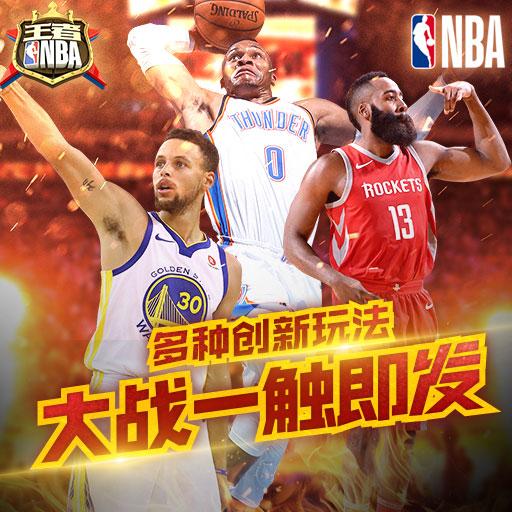 《王者NBA》玩法介绍:投资