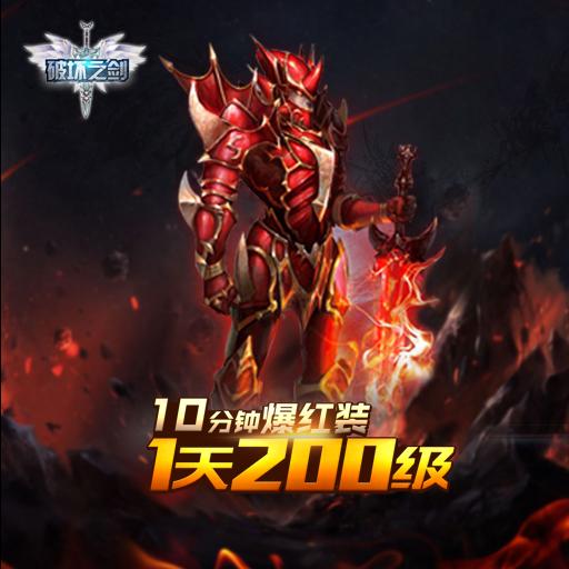 魔幻大作《破坏之剑》测试5月16日火爆开启!