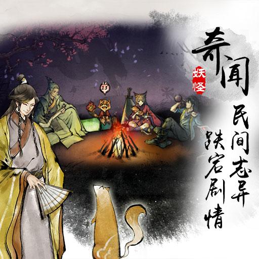 弘扬传统文化 盘点《妖怪正传》角色的前世今生