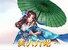《少年群侠传》红色美人介绍