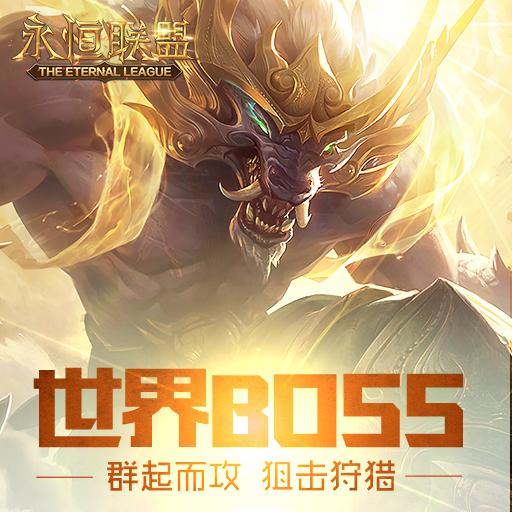 《永恒联盟》高清CG首爆 三大职业燃爆全场