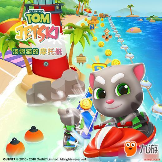 《汤姆猫的摩托艇》今日全平台首发